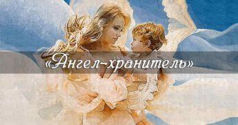 Притча о Маме Ангел-хранитель