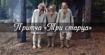 Притча «Три старца» Там где есть Любовь, всегда есть и Богатство и Удача
