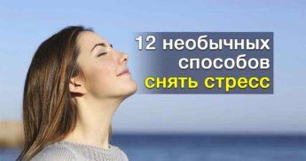 12 необычных способов снять стресс