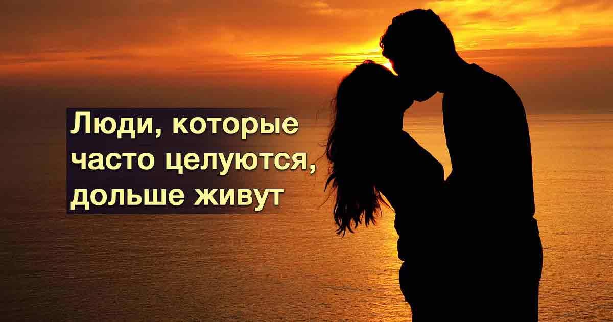 Поцелуи не только приятны, но и полезны