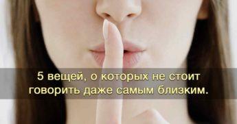 5 вещей, которые не стоит рассказывать даже самым близким