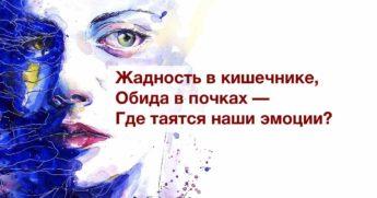 Болезнетворные эмоции