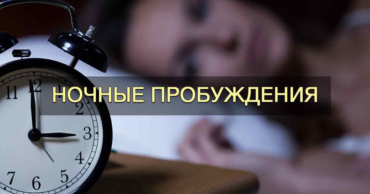 Ночные пробуждения: причины и способы борьбы с ними