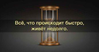 Спешка обесценивает жизнь