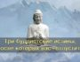 Три буддистские истины