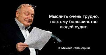 Яркие цитаты о жизни от Михаила Жванецкого