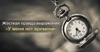 Что на самом деле скрывается за фразой «У меня нет времени»?