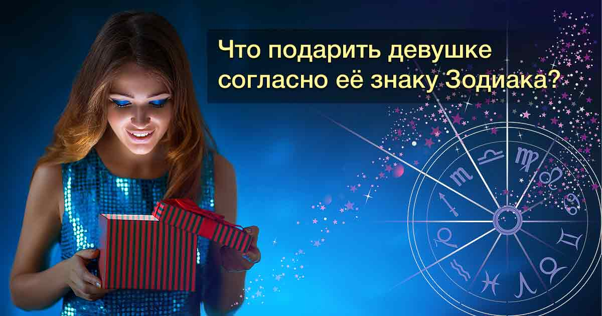 Какой подарок подарить девушке согласно её знаку Зодиака?