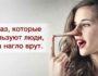 Фразы, которые помогут понять, что человек вам врет?