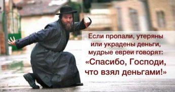 Мудрость еврейского народа в его остроумных пословицах и поговорках