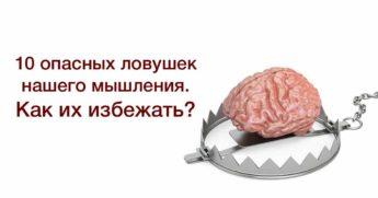 Ловушки нашего мышления. Как защитить свой ум от ошибок?