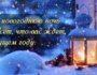 Сны в новогоднюю ночь покажут, что вас ждет в текущем году