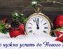 Что нужно успеть сделать до Нового года
