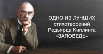 Заповедь Редьярда Киплинга