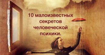 10 малоизвестных секретов человеческой психики