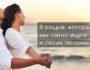 9 вещей, которые мы тайно ищем в своих «вторых половинках»