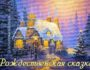 Мудрая Рождественская сказка