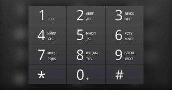 Счастливый номер телефона. Какой номер телефона приносит удачу?